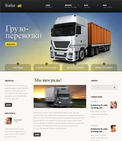 Транспорные сайты